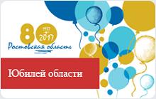 80-летие образования Ростовской области